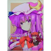 Doujinshi - Touhou Project / Patchouli Knowledge (パチュリーさまの色んなとこが見たい) / ぷらちな