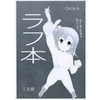 [Adult] Doujinshi - Illustration book - 【コピー誌】ラフ本 / Circle A