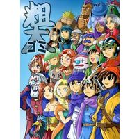 Doujinshi - Dragon Quest (粗大ゴミ) / Silver Chop