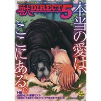 [Adult] Hentai Comics - Kemono Direct (獣DIRECT 5 (MDコミックスNEO)) / A_CHECK_DONE