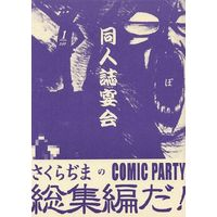 Doujinshi - Compilation - Comic Party (同人誌宴会) / Sakurajima