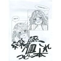 [Adult] Doujinshi - Kantai Collection / Kongou (Kan Colle) (【コピー誌】突発艦これコピー本) / furuike