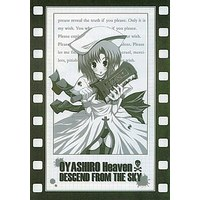 [Adult] Doujinshi - Higurashi no naku koro ni (OYASHIRO Heaven DESCEND FROM THE SKY) / VISCARIA