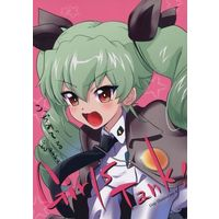Doujinshi - GIRLS-und-PANZER / Anchovy (Girls Tank!) / しまりすびんた