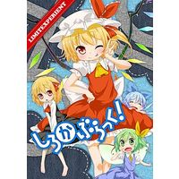 Doujinshi - Touhou Project / Flandre Scarlet (しろかぶらっく!) / Limitexperient
