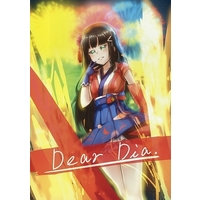 Doujinshi - Illustration book - Love Live! Sunshine!! / Kurosawa Dia (Dear Dia.) / 爆雷発動!