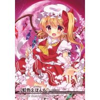 Doujinshi - Illustration book - Touhou Project / Flandre Scarlet (虹色えほん 6) / CARAMEL CRUNCH!