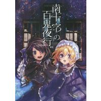 Doujinshi - Illustration book - Anthology - Touhou Project / Renko & Merry (南十字の百鬼夜行) / Axion Channel/ROT