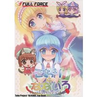 Doujinshi - Touhou Project / Cirno & Alice (こおりとなないろ Thanks Alice's day) / FULL FORCE