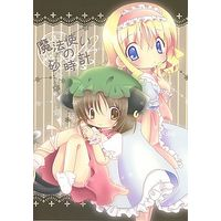 Doujinshi - Touhou Project / Chen & Alice (魔法使いの砂時計) / Tins relic