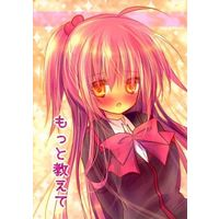 Doujinshi - Little Busters! (もっと教えて) / Milk+