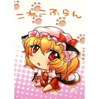 Doujinshi - Touhou Project / Flandre Scarlet (こねこふらん) / ぷろぱがんだ