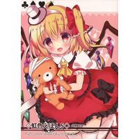 Doujinshi - Illustration book - Touhou Project / Flandre Scarlet (虹色えほん 5) / CARAMEL CRUNCH!