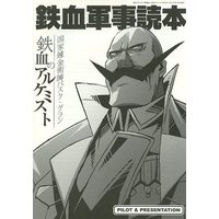 Doujinshi - IRON-BLOODED ORPHANS (【無料配布本】鉄血軍事読本) / Houtou Opera House