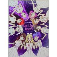 Doujinshi - Aikatsu! / All Characters (Star Light tears) / ナスコ屋