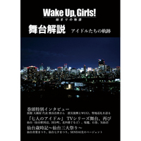 Doujinshi - Wake Up, Girls! / Shimada Mayu & Nanase Yoshino & Kikuma Kaya (『Wake Up,Girls!〜始まりの物語〜』舞台解説) / 日々是妄想