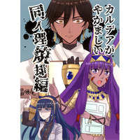 Doujinshi - Fate/Grand Order / Nitocris (Fate Series) (カルデアがやかましい同人理焼却編) / きららしゅうまい