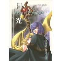 [Adult] Doujinshi - Novel - Slayers (月光 Airing of Moonlight) / Spiral Moon(螺旋の月)