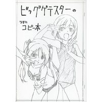 Doujinshi - Strike Witches (【コピー誌】ビッグゲテスターのうすいコピー本) / ビッグゲテスター