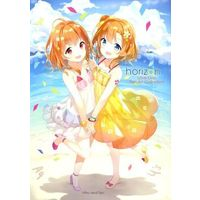 Doujinshi - Illustration book - Love Live! Sunshine!! / Takami Chika (horizon) / Hitsu