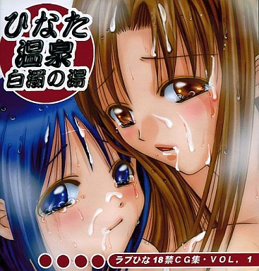 Doujin CG collection (CD soft) - Love Hina