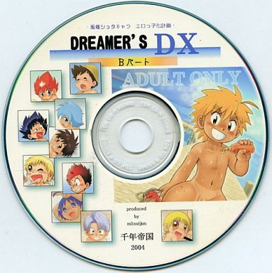 Doujin CG collection (CD soft) (DREAMER'S DX Bパート / 千年帝国)