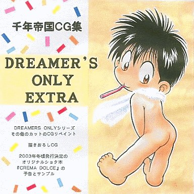 Doujin CG collection (CD soft) (千年帝国CG集 DREAMER'S ONLY EXTRA / 千年帝国)