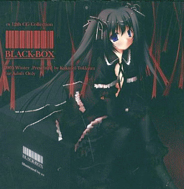 Doujin CG collection (CD soft) (es 12th CG Collection BLACK-BOX / 各停特急)