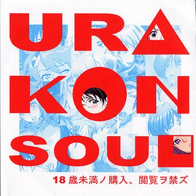 Doujin CG collection (CD soft) (URAKONSOUL / 裏蒟)