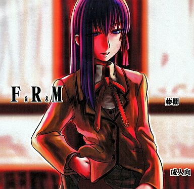 Doujin CG collection (CD soft) (F&R&M / 藤棚)