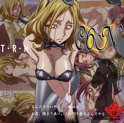 Doujin CG collection (CD soft) (C6N / T・R・H)