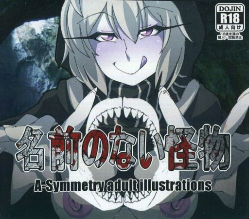 Doujin CG collection (CD soft) - Kantai Collection / Battleship Re-Class (Kan Colle)