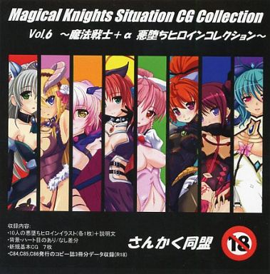 Doujin CG collection (CD soft) (Magical Knights Situation CG Collection vol.6 ~魔法戦士+α 悪堕ちヒロインコレクション~ / さんかく同盟)
