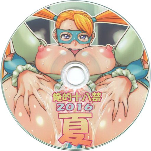 Doujin CG collection (CD soft) (2016夏 / 俺的十八禁)