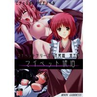 Doujin CG collection (CD soft) - Tsukihime / Kohaku