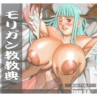 Doujin CG collection (CD soft) - Darkstalkers (Vampire Series) / Morrigan