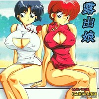 Doujin CG collection (CD soft) - Ranma 1/2