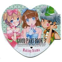 Doujinshi - PriPara (GOOD PAKI BOOK 3 Making Drama) / なまはむまたぎくらぶ