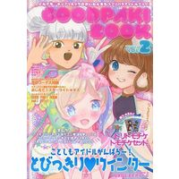 Doujinshi - PriPara (GOODPAKI BOOK VOL.2) / 生ハムまたぎ倶楽部