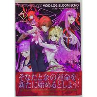 Doujinshi - Fate/EXTRA (Fate/EXTRA CCC VOID LOG:BLOOM ECHOフェイト/エクストラCCCシナリオ集 1) / TYPE-MOON BOOKS