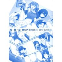 Doujinshi - GIRLS-und-PANZER / Kongou & Hiei (海・陸・空・幕の内 Selection 2013 summer) / STEED ENTERPRISE