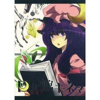 Doujinshi - Illustration book - Anthology - Touhou Project / Patchouli Knowledge (図書館キネマ) / Are&Core