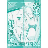 [Adult] Doujinshi - Summon Night (先生、好きです。) / KATAMARI-YA
