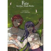 Doujinshi - Fate/stay night / Shirou & Sakura (Fate Another Blade Works Last Episode 君と歩む、この桜舞う季節を) / Mamemame Class