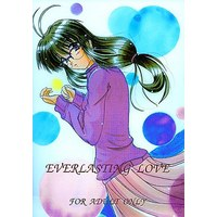 [Adult] Doujinshi - Comic Party (Everlasting Love) / Soul Step!