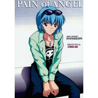 [Adult] Doujinshi - Evangelion / Ayanami Rei (PAIN of ANGEL) / STUDIO JAM