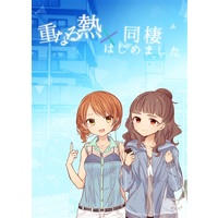 Doujinshi - Novel - Anthology - IM@S: Cinderella Girls / Nao & Karen (重なる熱×同棲はじめました) / でんしば