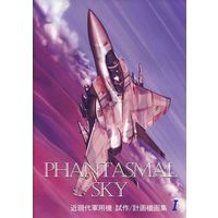 Doujinshi - Illustration book - Military (PHANTASMAL SKY 近現代軍用機 試作/計画機画集 I) / 銀翼航空工廠
