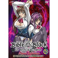 [Adult] Hentai Anime - Bible Black (新バイブルブラック Final Edition [DVD])