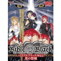 [Adult] Hentai Anime - Bible Black (Bible Black 外伝 2 [DVD])